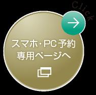 スマホ・PC予約専用ページへ